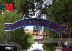 မုံရွာ အကျဉ်းထောင်ထဲက အကျဉ်းသား ၁ ယောက် အသက်ရှုကြပ်ရောဂါနဲ့သေဆုံး