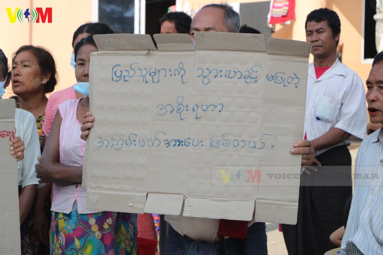 Voice Of Myanmar ရဲ့ ဇန်နဝါရီ ၂၀ သတင်းစုံလင် မြန်ပြည်တခွင် ညနေခင်းအစီအစဉ်